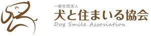 一般社団法人 犬と住まいる協会