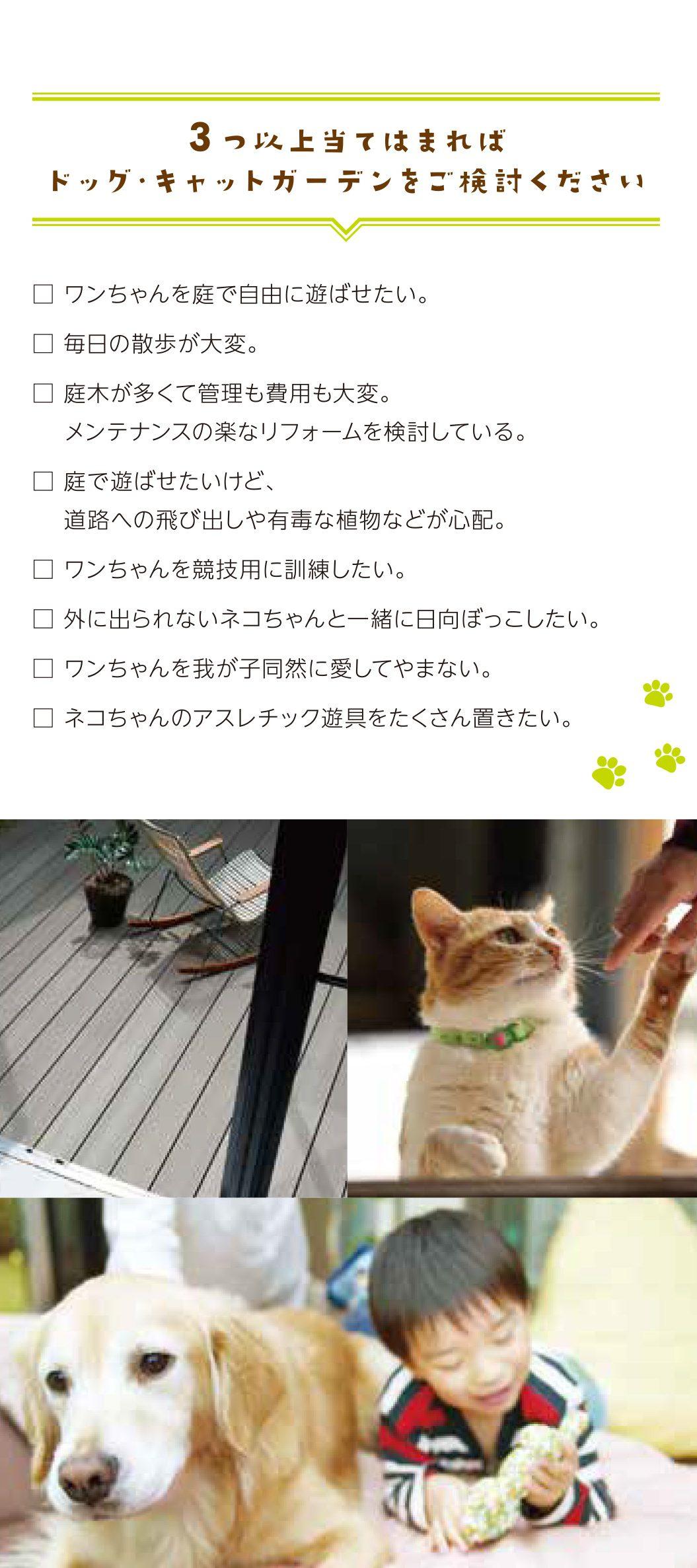 ペットと暮らす家づくり