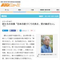 神奈川の名工