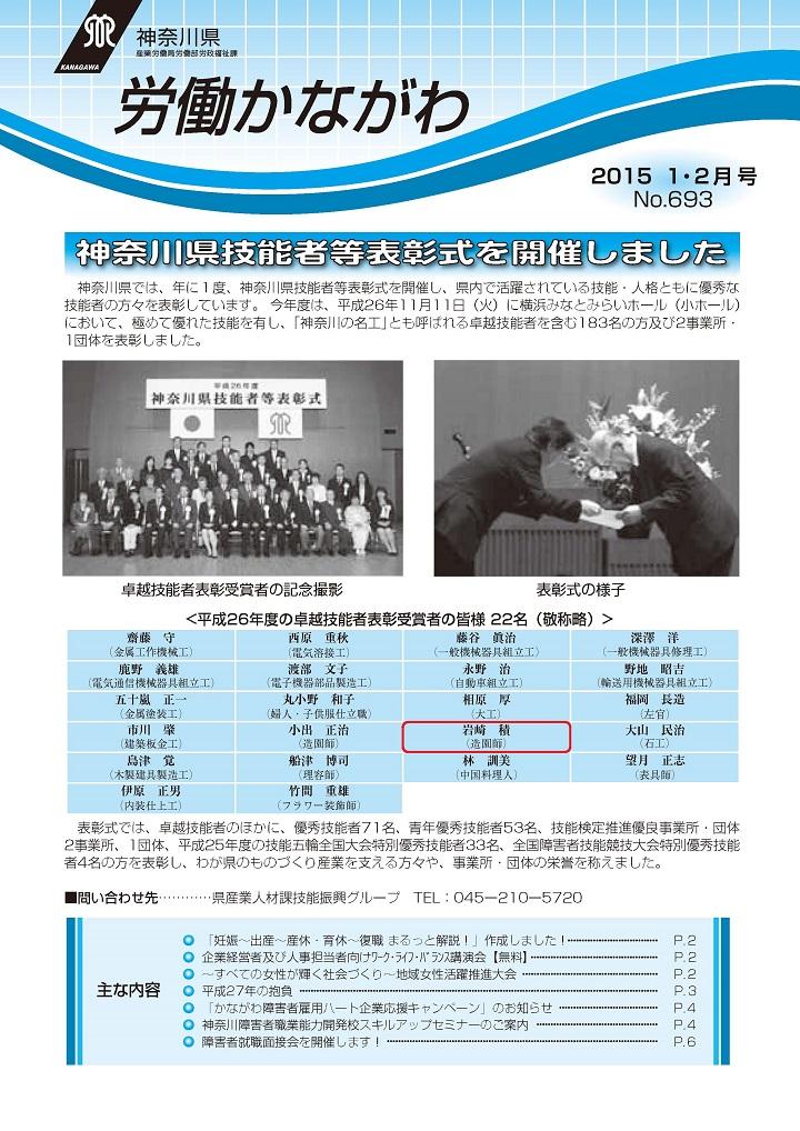 神奈川県 労働かながわ 「神奈川の名工」_ページ_1_markx720