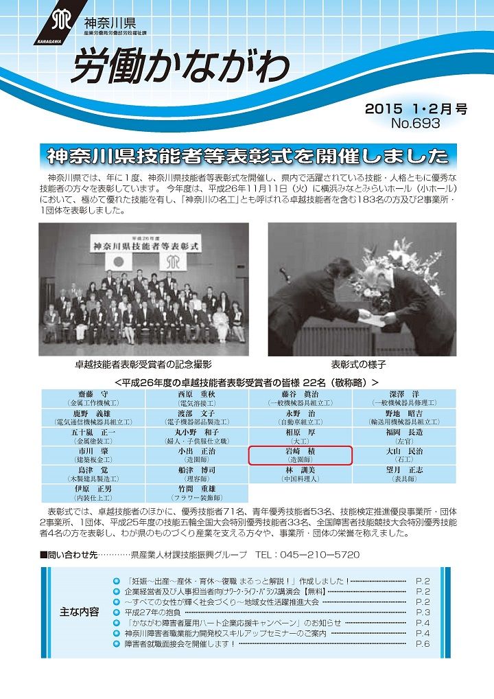 「神奈川県 労働かながわ」にも掲載されました。