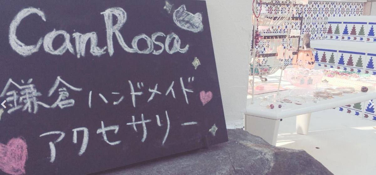 鎌倉のアクセサリーショップ「CanRosa」(キャンロザ)