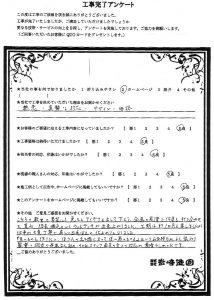 鎌倉市M様
