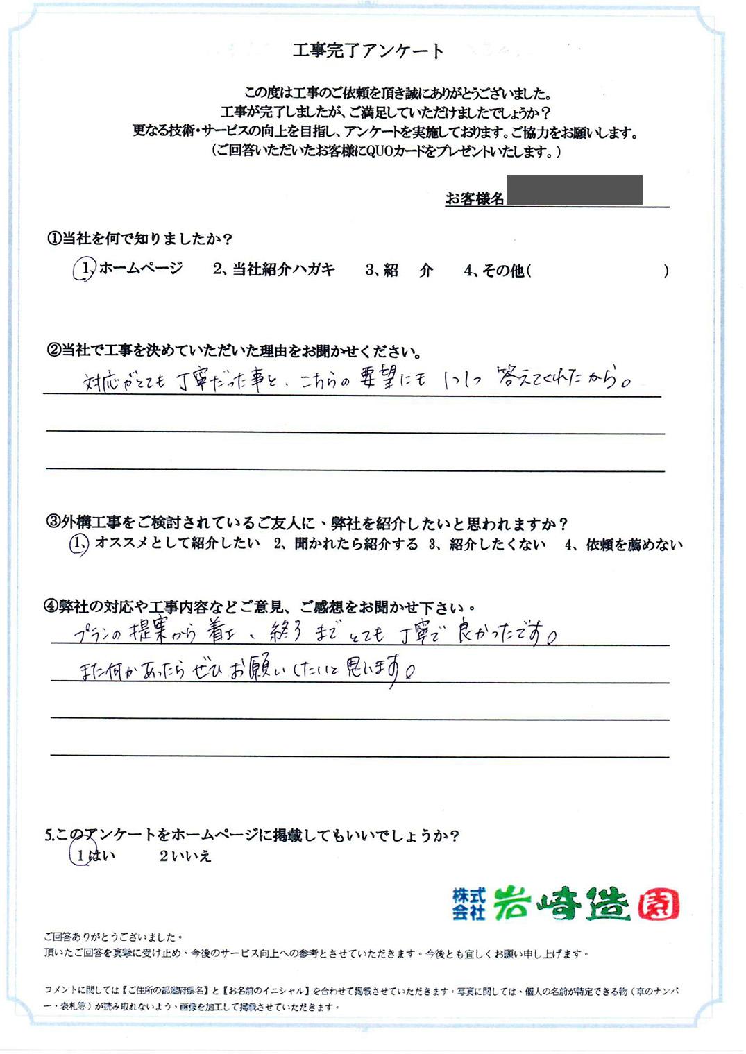 鎌倉市和風庭園|お客様のアンケート